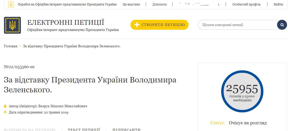 петиция за отставку зеленского