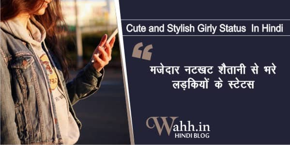 Cute-and-Stylish-Girly-Status-In-Hindi