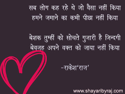 Pyaar Shayari, best shayri for love in hindi, shayari, love shayari ,hindi shayari image
