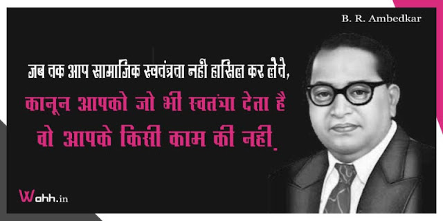 20-Famous-Quotes-by-Dr.-B.-R.-Ambedkar-7