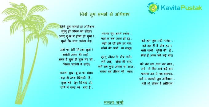 Jise tum samajhte ho abhishaap - Mamta Sharma