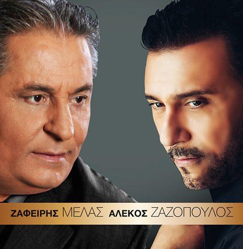 Μελάς -  Ζαζόπουλος: Έτοιμοι για την πρεμιέρα τους