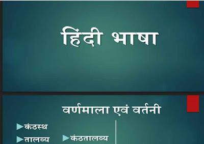 UPSSSC-(VDO-लेखपाल)-परीक्षा-के-लिए-महत्वपूर्ण-नोट्स- हिंदी