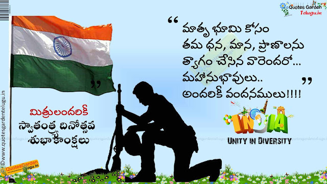 Beautiful Wallpapers With Quotes Of Life 15th August Independence Day Quotes In Telugu 890 Quotes