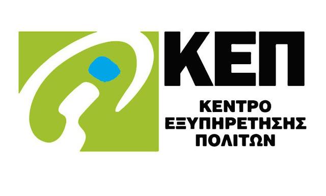 Δήμος Ναυπλιέων: Ενημέρωση για την λειτουργία του ΚΕΠ Ναυπλίου