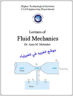 تحميل محاضرات في ميكانيكا الموائع  Lectures of Fluid pdf Mechanics كتب هندسة ، كتب فيزياء