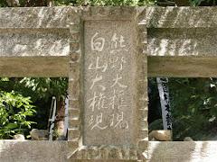 白山・熊野大権現