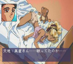 394399-tenchi-muyo-ryo-oki-fx-pc-fx-screenshot-somehow-there-was.png