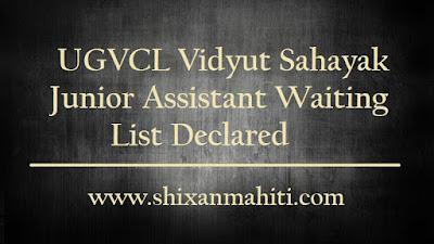 UGVCL Vidyut Sahayak Junior Assistant Waiting List Declared