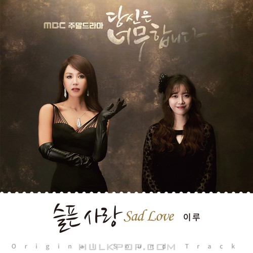 Eru – You Are Too Much OST Part.2
