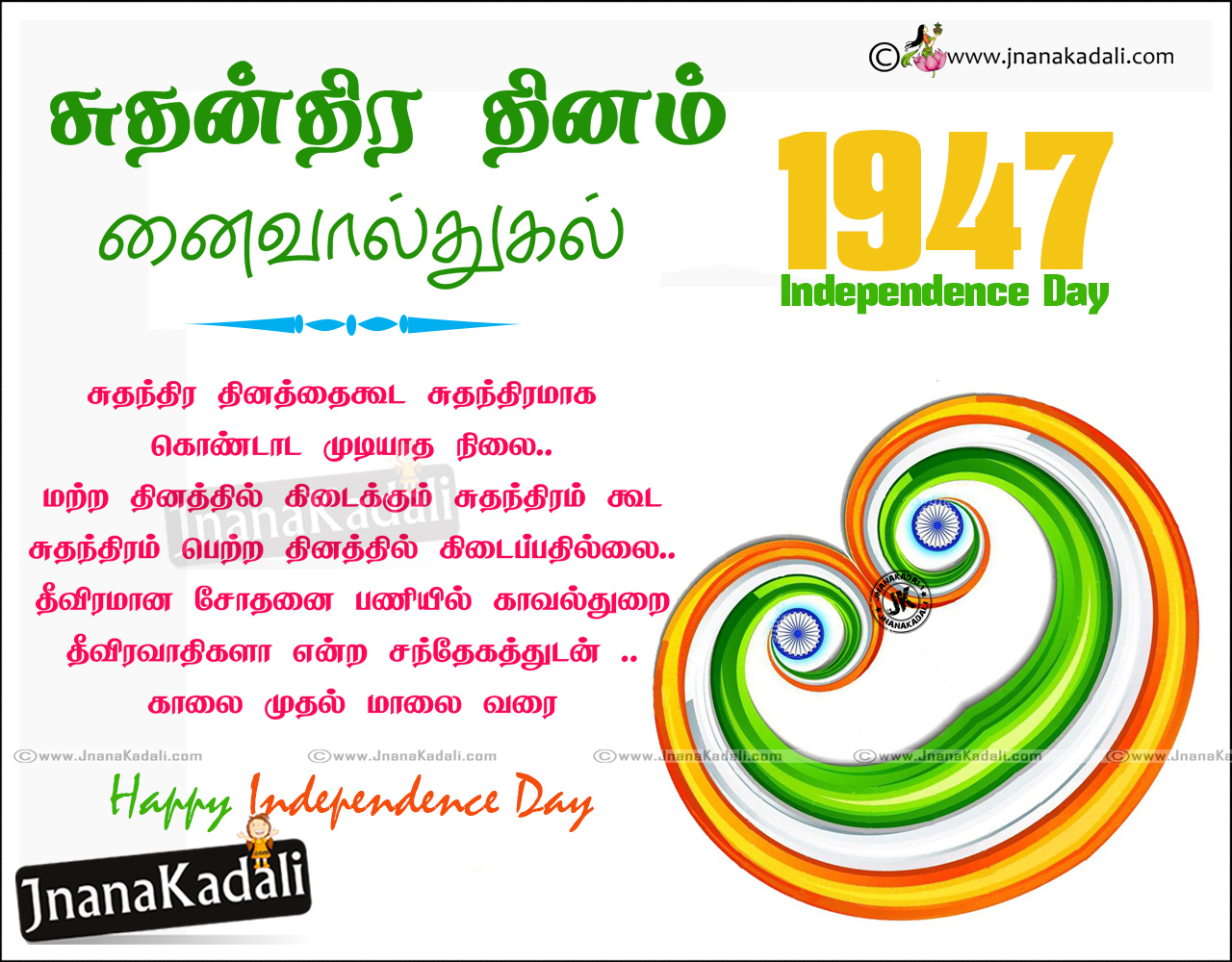 independence day essay in tamil Here is an independence day short essay in tamilyou can use this in dependence day essay in tamil language for your school assignments we have made sure that the independence day essay in tamil font is available here for the student's help.