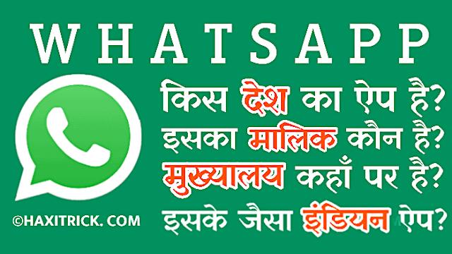 Whatsapp Country Origin Owner Details in Hindi Kis Desh Ka Hai Maalik