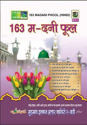 Download: 163 Madani Phool pdf in Hindi by Maulana Ilyas Attar Qadri
