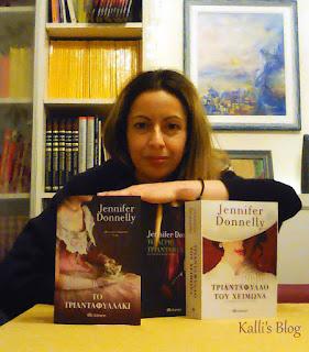 """""""Το τριαντάφυλλο του Χειμώνα"""", της Jennifer Donnelly από τις Εκδόσεις Διόπτρα"""