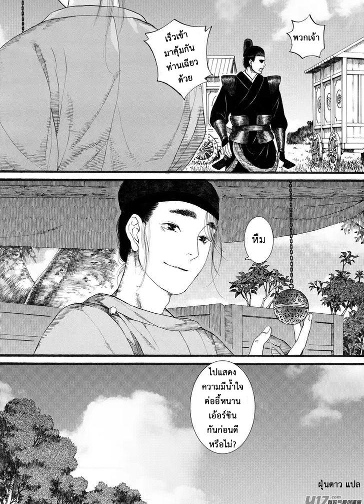 อ่านการ์ตูน Chang Ge Xing 58 ภาพที่ 25