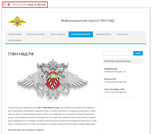 Этот сайт именует себя официальным сайтом ГУВМ МВД РФ