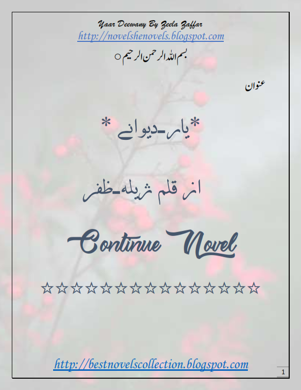 Yaar Deewany By Zeela Zaffar Complete Romantic Urdu novel | Likhatvila