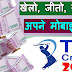 Best Money Making App In India | Earn Money In T20 Cricket | Smartphone Se Paise Kaise Kamaye