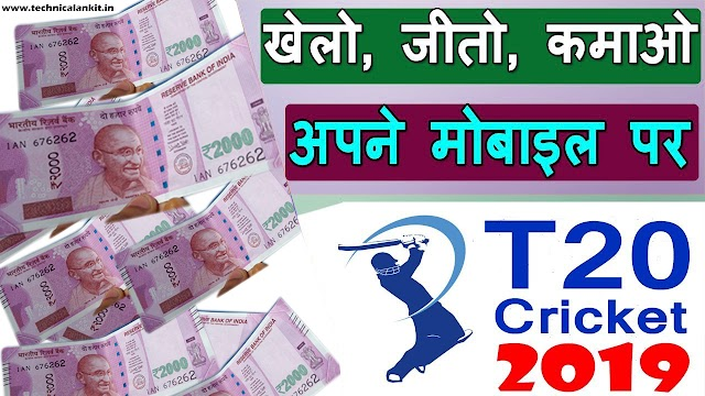 Best Money Making App In India | Earn Money In T20 Cricket | Smartphone Se Paise Kaise Kamaye