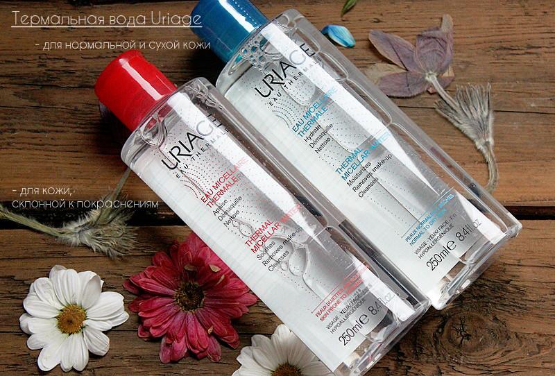 Отзыв: URIAGE Мицеллярная термальная вода для снятия макияжа для нормальной и сухой кожи и для кожи, склонной к покраснениям.