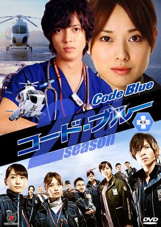 Code Blue Season 02