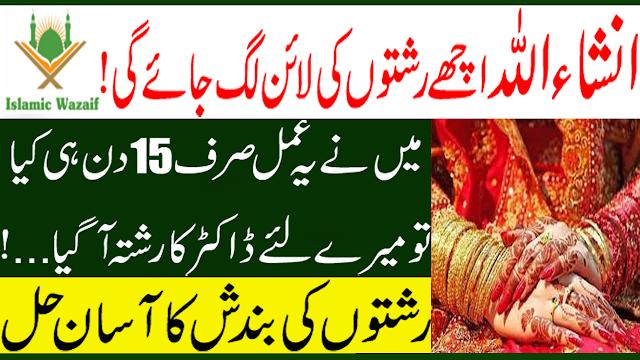 Wazifa For Marriage/Rishta Hone Ke Liye Wazifa/Rishtoon Ki Bandish Ka Hall/Islamic Wazaif