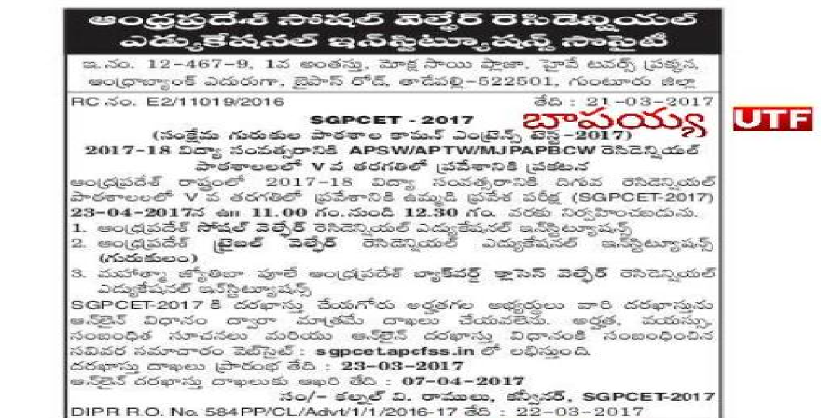 AP SGPCET 2017 5th Class Entrance Test / APSWREIS,APTWREIS