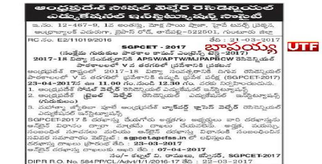 AP SGPCET 2017 5th Class Entrance Test/APSWREIS,APTWREIS,MJPAPBCWREIS Admissions| AP SGPCET 2017| sanghika Samkshema patashala Common Entrance Test 2017| Fifth Class Common Entrance Test2017| AP Social Welfare Schools Common Entrance Test 2017| Admission Test for fifth class in APSWREIS,APTWREIS,MJPAPBCWREIS Residential Schools | AP FIFCAT 2017 | AP MJPAPBCWREIS Admission Test 2017| MJPAPBCWREIS Entrance Test 2017| APSWREIS Admission Test| APTWREIS Admission Test| AP Fifth Class Admission Test| AP fifth Class Entrance Test 2017| AP Residential Schools 5th class Commom mEntrance test for SC,St,BC Students| AP Residential Admission tEst for 5th Class admission into SC, ST, BC Gurukulas| 5th class Commom Entrance Test for APSWREIS,APTWREIS,MJPAPBCWREIS Residential Schools| ap-sgpcet-2017-5th-class-entrance-test-apswreis-aptwreis-mjpapbcwreis-admissions-fifcat-notification-online-application-halltickets-list-of-schools-results/2017/03/ap-sgpcet-2017-5th-class-entrance-test-apswreis-aptwreis-mjpapbcwreis-admissions-fifcat-notification-online-application-halltickets-list-of-schools-results.html