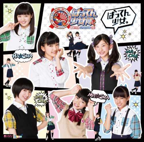 [Single] ばってん少女隊 – ばってん少女。(2015.09.30/MP3/RAR)