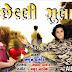 Sheli Mulakat_ Arjun Thakor New Song | Gabbar Thakor Dj New Gujarati Love Song 2019
