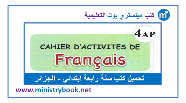 كراس نشاطات اللغة الفرنسية للسنة الرابعة ابتدائي 2020-2021-2022-2023