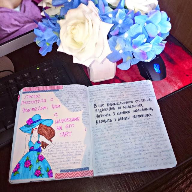 арт, творчество, лд, личный дневник, что рисовать в смешбуке, смешбук, о чем писать в личном дневнике, артбук, артжурнал, журналинг