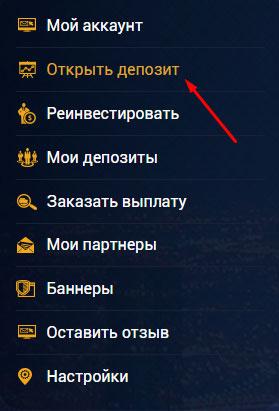 Регистрация в BTCTOP 3