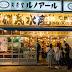 【東京】新宿/宵夜必去連鎖烤海鮮店・磯丸水產