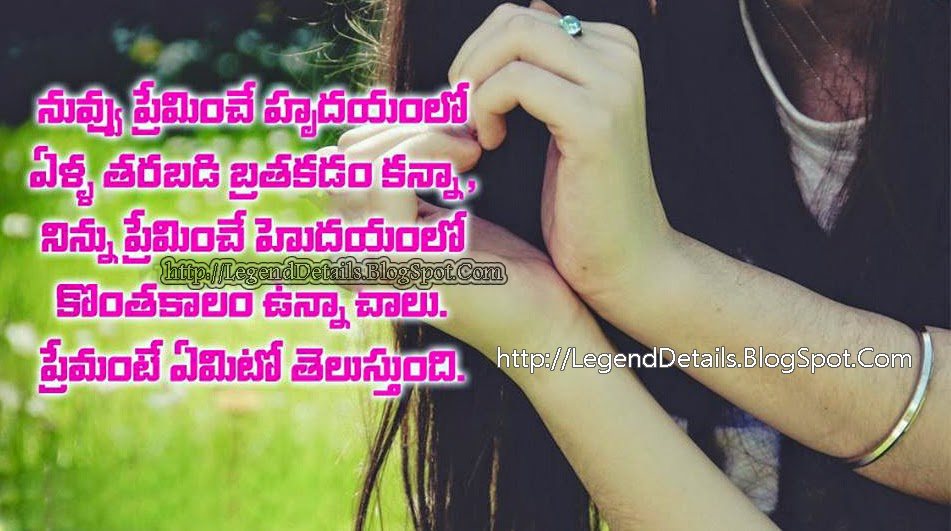 Love Quotes Telugu Images Free Download Wallpaper Directory