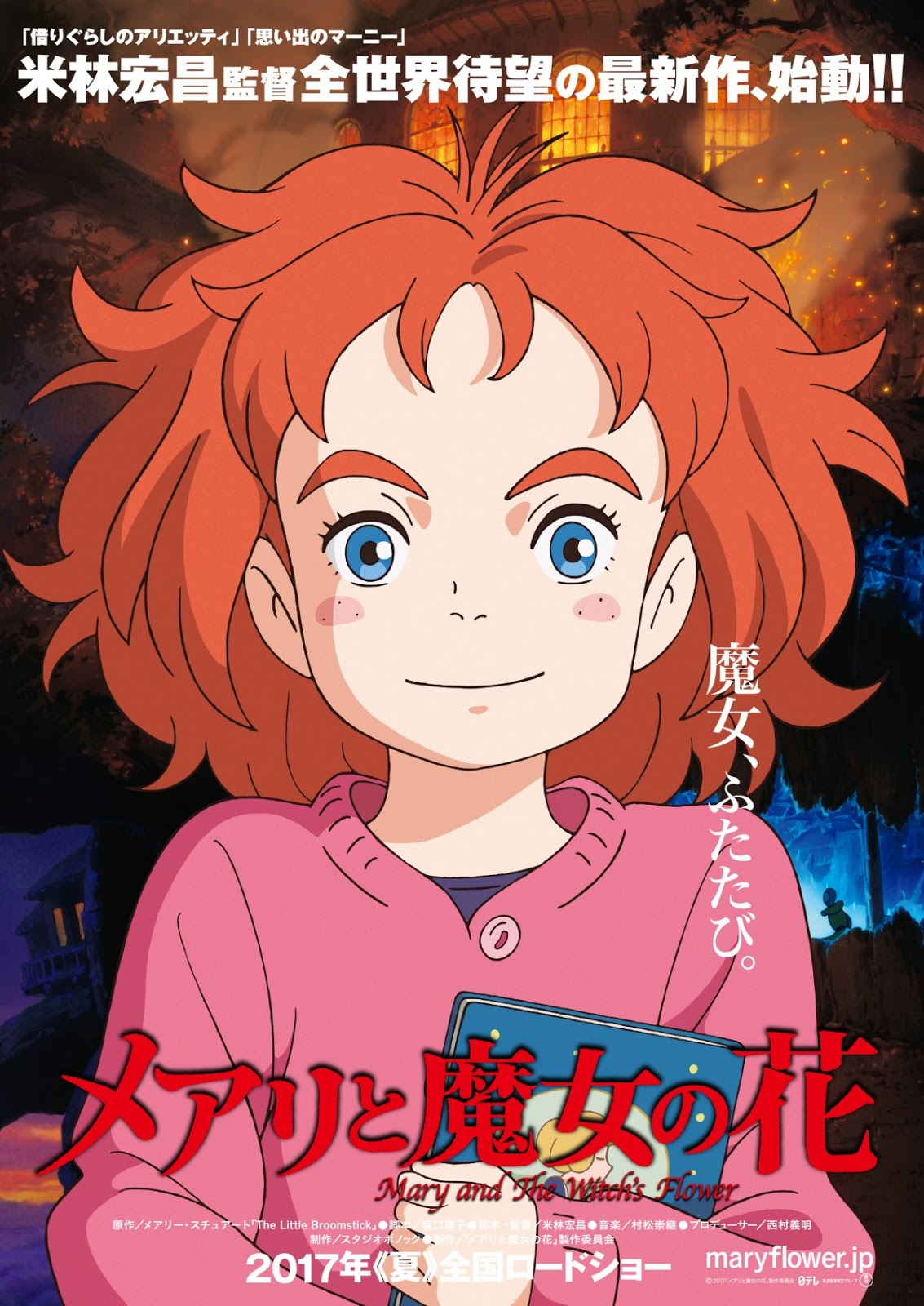 2017 japanese animated film mary and the witchs flower メアリと魔女の花 in pittsburgh in january 2018