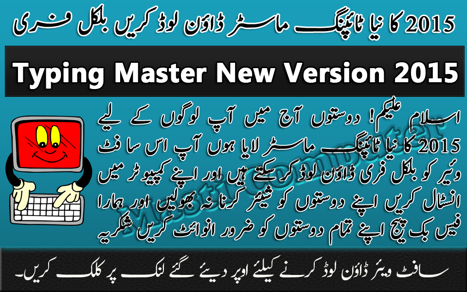 typing master free download full version 2015