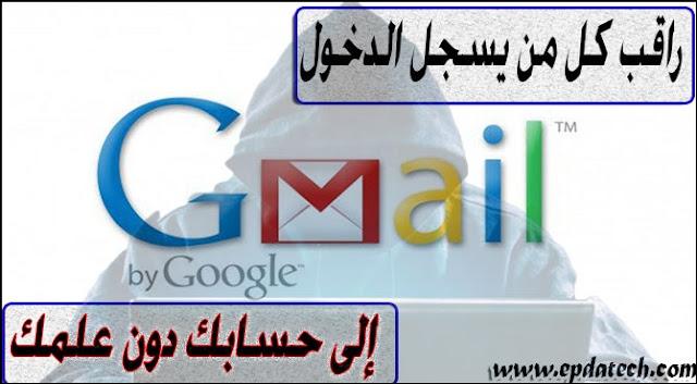 كيفية مراقبة نشاط تسجيل الدخول إلى حساب Gmail الخاص بك