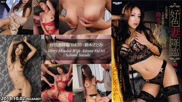 UNCENSORED Tokyo Hot SKY-255 東京熱 好色妻降臨 Vol.35 : 鈴木さとみ, AV uncensored