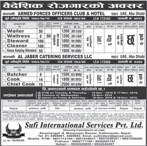 Free Visa, Free Ticket Jobs For Nepali In U.A.E. Salary- Rs. 72,625/