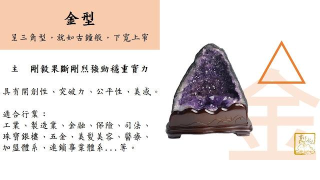 金型紫水晶洞