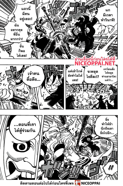 อ่านการ์ตูน One Piece ตอนที่ 984 หน้าที่ 5