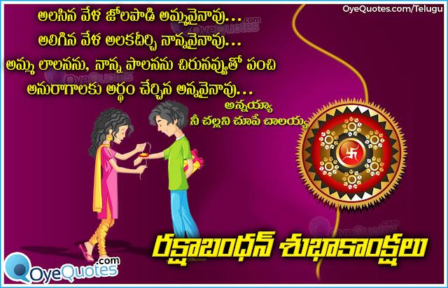 Happy Raksha Bandhan 2017 Images in Telugu