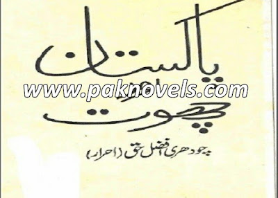 Pakistan Aur Choot Urdu Book By Chaudhry Afzal Haq Ahrar
