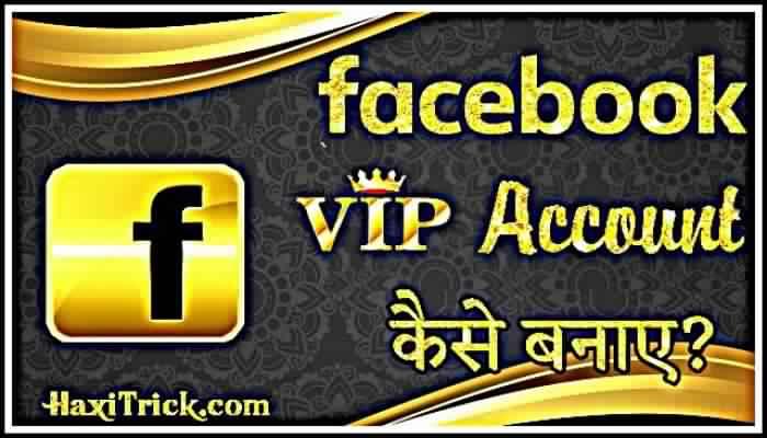 facebook par vip id kaise banaye