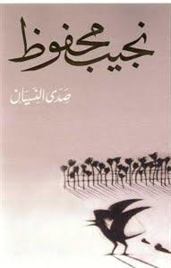 كتاب صدى النسيان لـ نجيب محفوظ. pdf