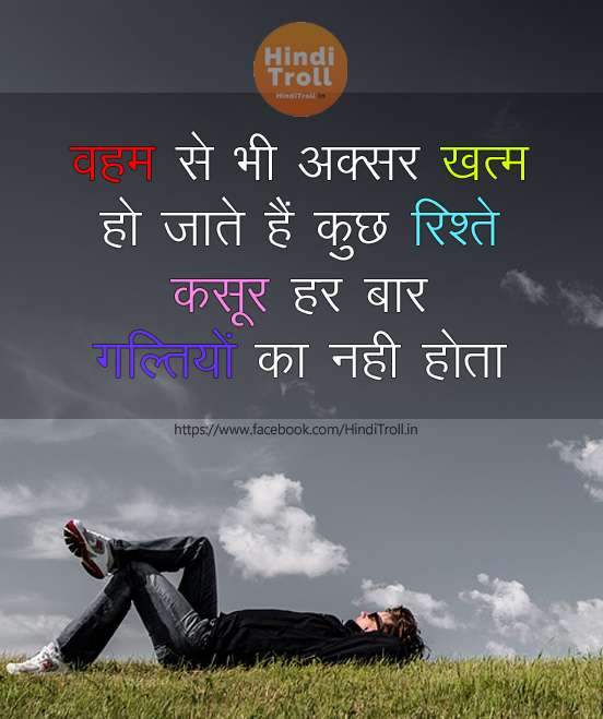 Relationship Motivational Hindi Quotes Wallpaper