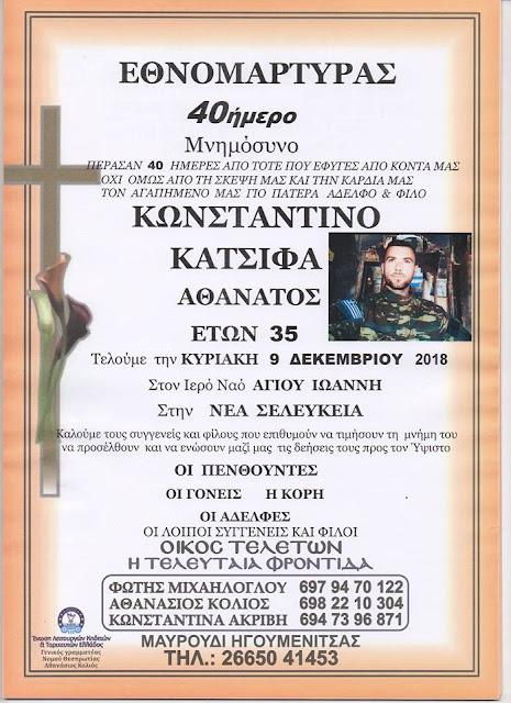 Ηγουμενίτσα: Μνημόσυνο υπέρ της μνήμης του Κωνσταντίνου Κατσίφα την Κυριακή στη Νέα Σελεύκεια