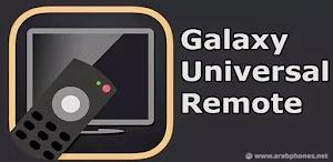 تحميل برنامج Galaxy Universal Remote للاندرويد مجانا