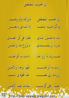 Teks Sholawat Innal Habib